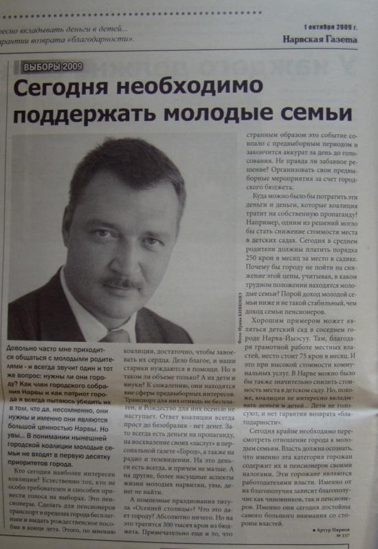narvskaja gazeta kandidaat peetri plats. Valimiste artikkel Artur Pärnoja. SDE valimisliit Peetri Plats.